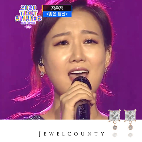 2020 Trot Awards Jang Yoon Jung Earrings